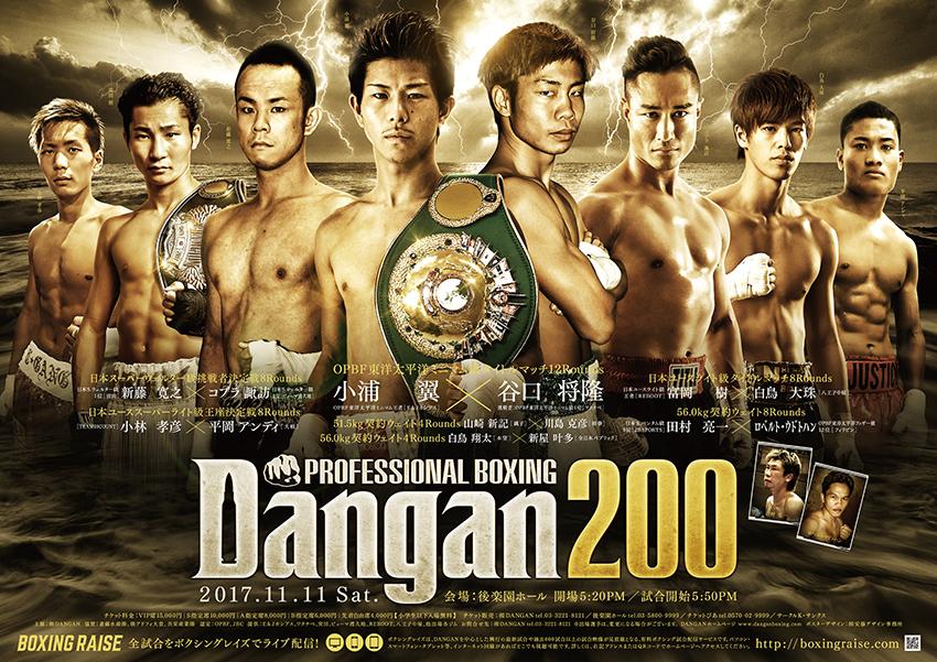 DANGAN200