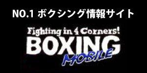 ボクシングモバイル