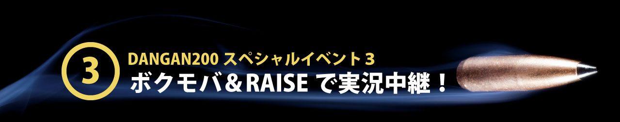 ボクモバ&RAISEで実況中継!