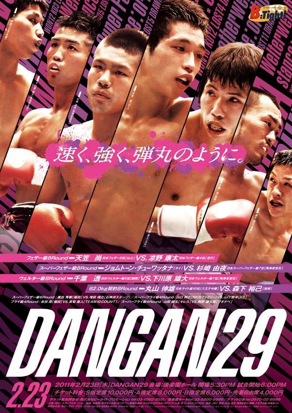 dangan29_web.jpg