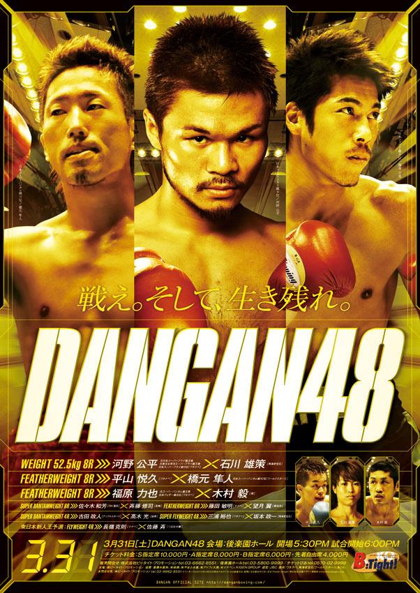 DANGAN48 試合結果