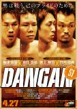 DANGAN51