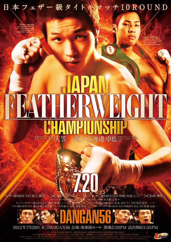 DANGAN56 日本フェザー級タイトルマッチ 試合結果