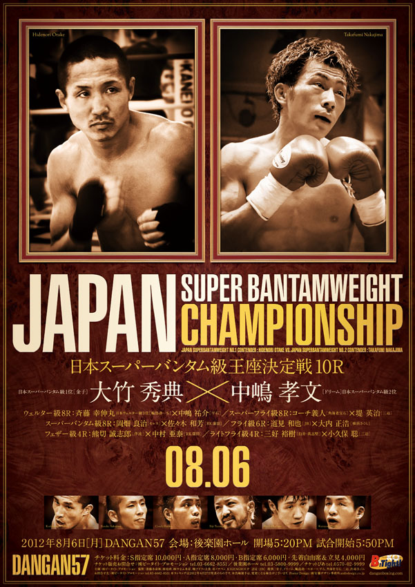 DANGAN57 日本スーパーバンタム級王座決定戦 試合結果