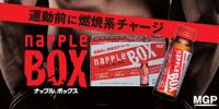 ナップルボックス
