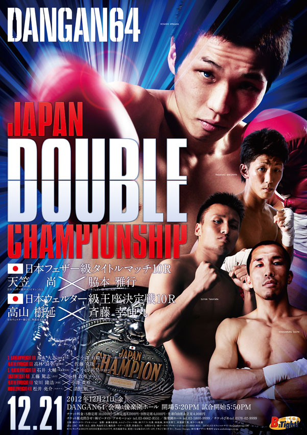 DANGAN64 日本フェザー級タイトルマッチ&日本ウェルター級王座決定戦 試合結果