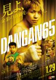 DANGAN65