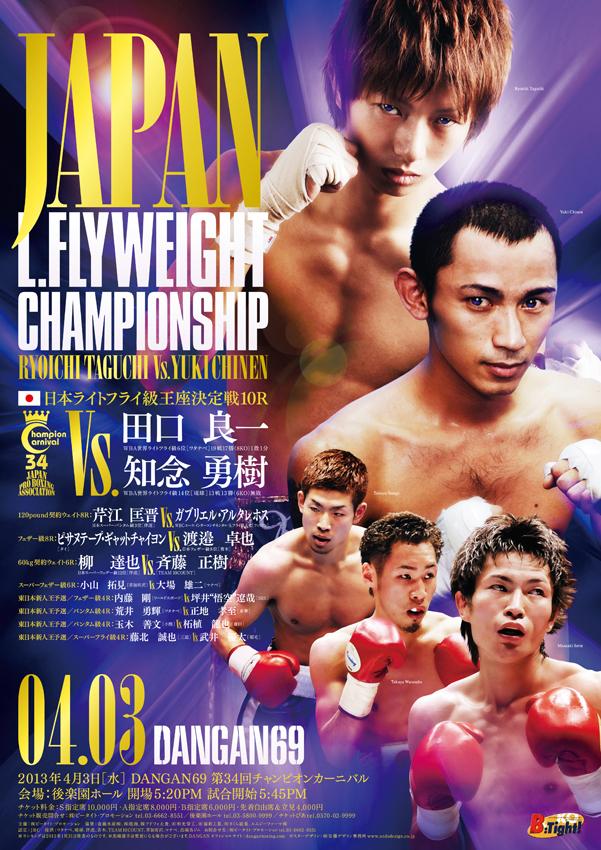 DANGAN69 日本ライトフライ級王座決定戦  試合結果