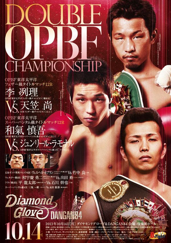 ダイヤモンドグローブ&DANGAN84 東洋太平洋スーパーバンタム級タイトルマッチ&東洋太平洋フェザー級タイトルマッチ 試合結果