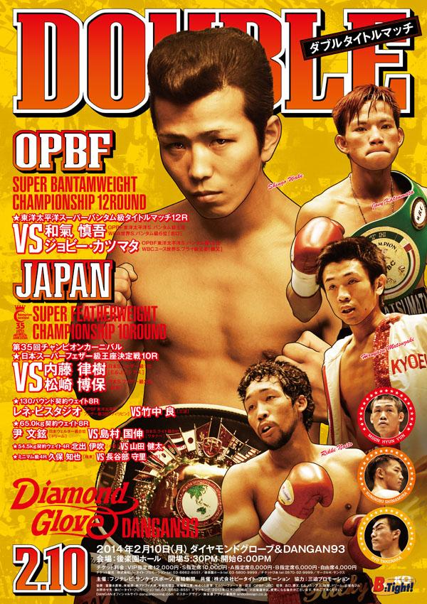 ダイヤモンドグローブ&DANGAN93 東洋太平洋スーパーバンタム級タイトルマッチ&日本スーパーフェザー級王座決定戦 試合結果
