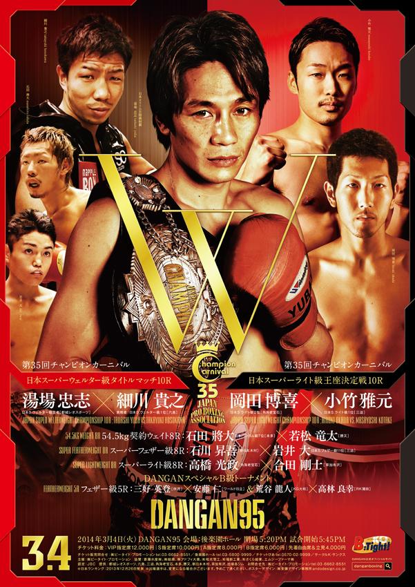 DANGAN95 第35回チャンピオンカーニバル 日本スーパーウェルター級タイトルマッチ&日本スーパーライト級王座決定戦 試合結果