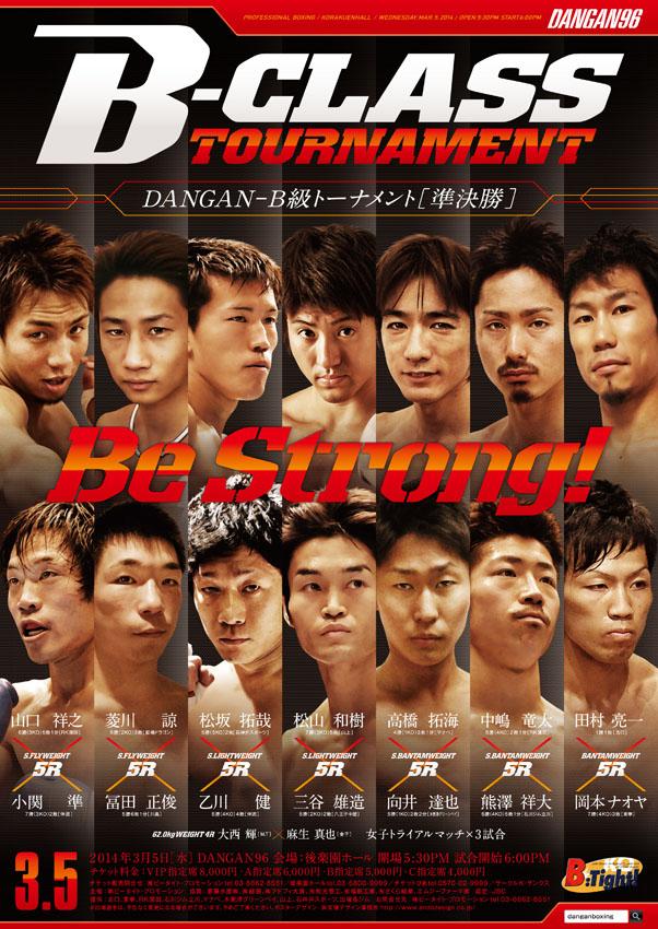 DANGAN96 DANGANB級トーナメント 試合結果