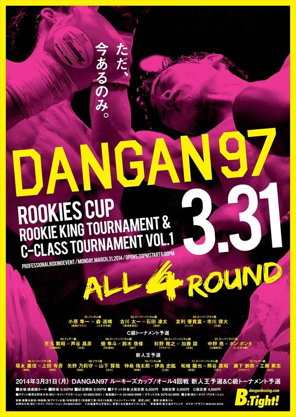 DANGAN97 ルーキーズカップ 新人王予選&C級トーナメント予選 試合結果