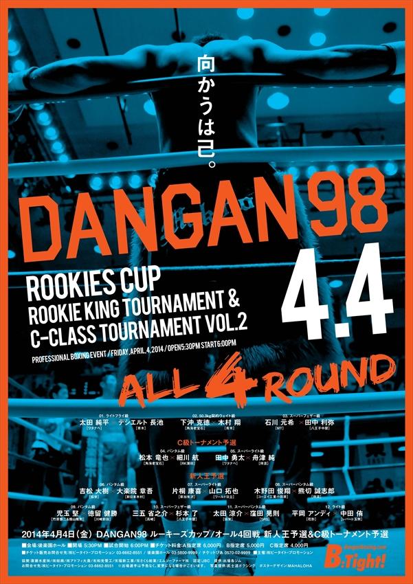 DANGAN98 ルーキーズカップ 新人王予選&C級トーナメント予選 試合結果