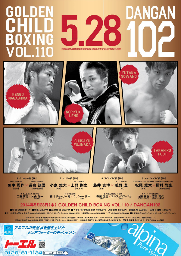 DANGAN102 & GOLDEN CHILD BOXING Vol.110 試合結果