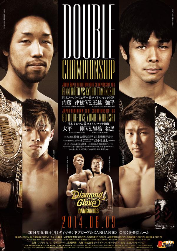 ダイヤモンドグローブ&DANGAN103 日本スーパーフェザー級タイトルマッチ&日本ミニマム級タイトルマッチ 試合結果