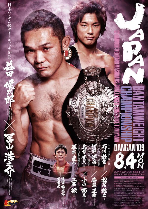 DANGAN109 日本バンタム級タイトルマッチ 試合結果