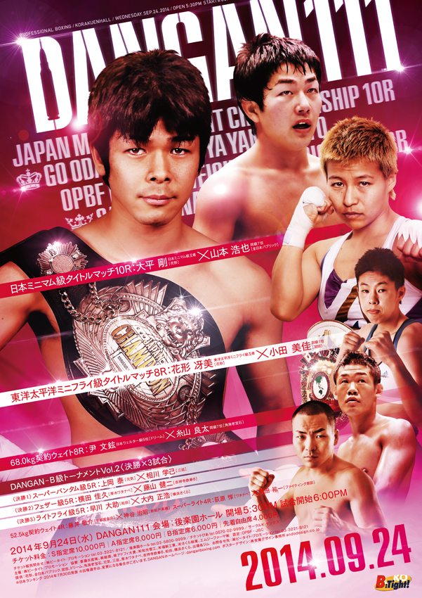 DANGAN111  日本ミニマム級タイトルマッチ&東洋太平洋女子ミニフライ級タイトルマッチ 試合結果