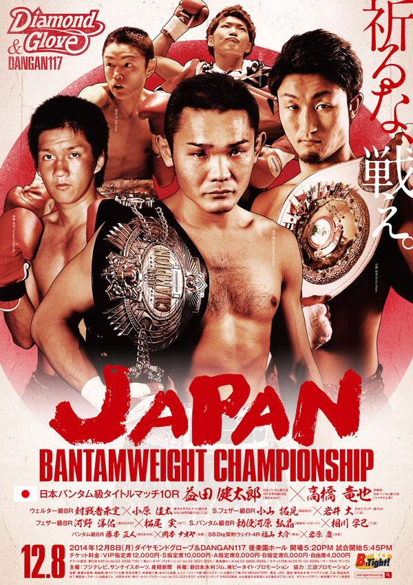 ダイヤモンドグローブ&DANGAN117 日本バンタム級タイトルマッチ 試合結果