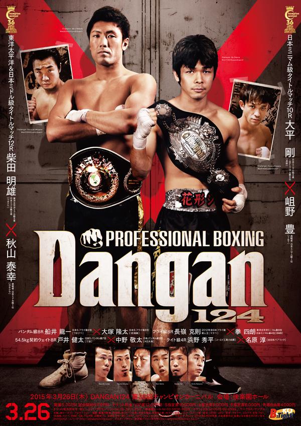 DANGAN124 日本ミニマム級タイトルマッチ 試合結果