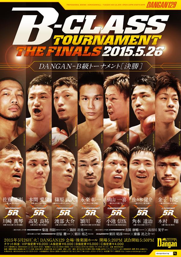 DANGAN129 DANGANB級トーナメント2015 Vol.1決勝 試合結果
