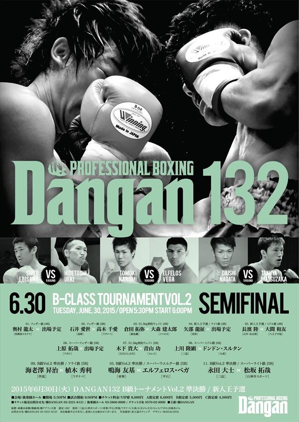 DANGAN132 B級トーナメント2015Vol.2準決勝 試合結果