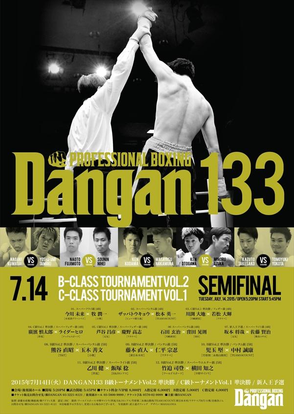 DANGAN133 B級&C級トーナメント2015Vol.2準決勝 試合結果