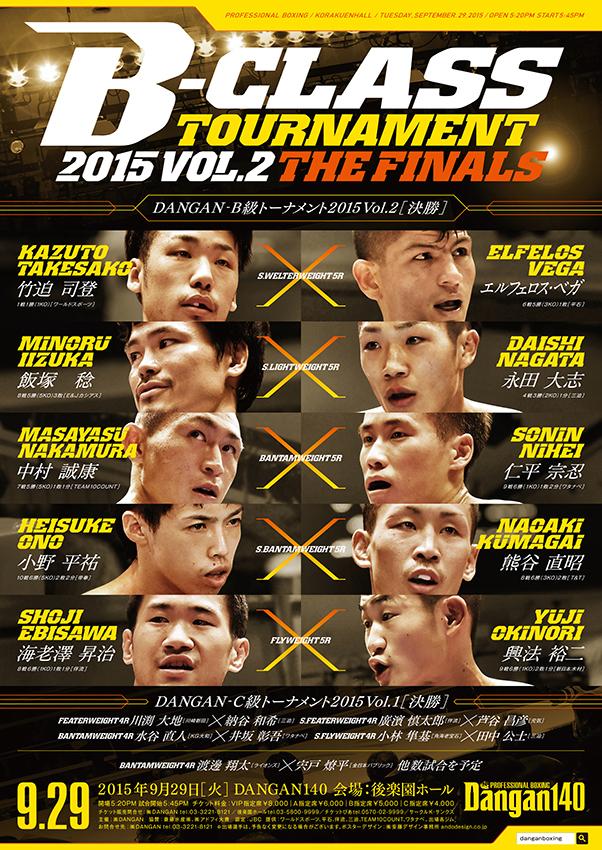 DANGAN140 DANGANB級トーナメント2015 Vol.2決勝 試合結果