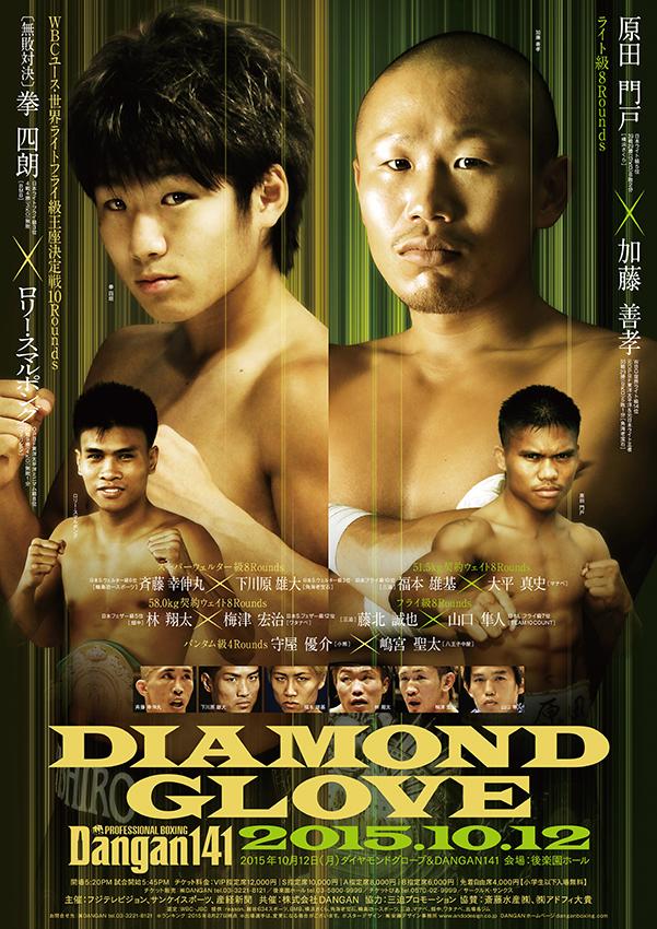 ダイヤモンドグローブ&DANGAN141 WBCユース世界ライトフライ級王座決定戦 試合結果