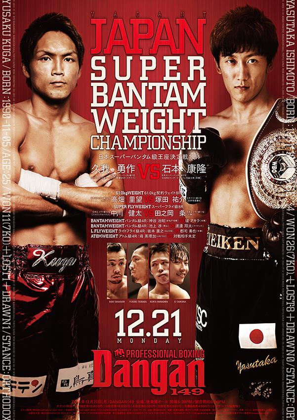 DANGAN149 日本スーパーバンタム級王座決定戦 試合結果