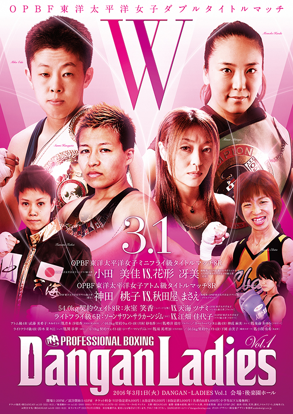 DANGAN-Ladies Vol.1 試合結果