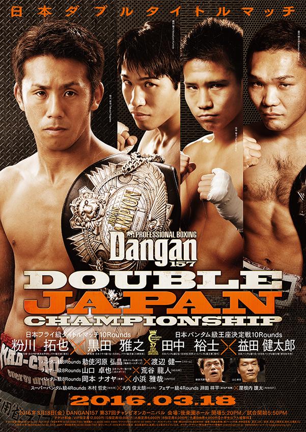 DANGAN157 日本フライ級タイトルマッチ&日本バンタム級王座決定戦 試合結果