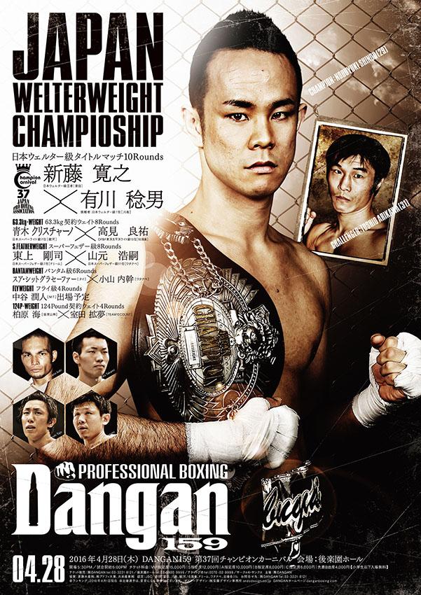 DANGAN159 日本ウェルター級タイトルマッチ 試合結果