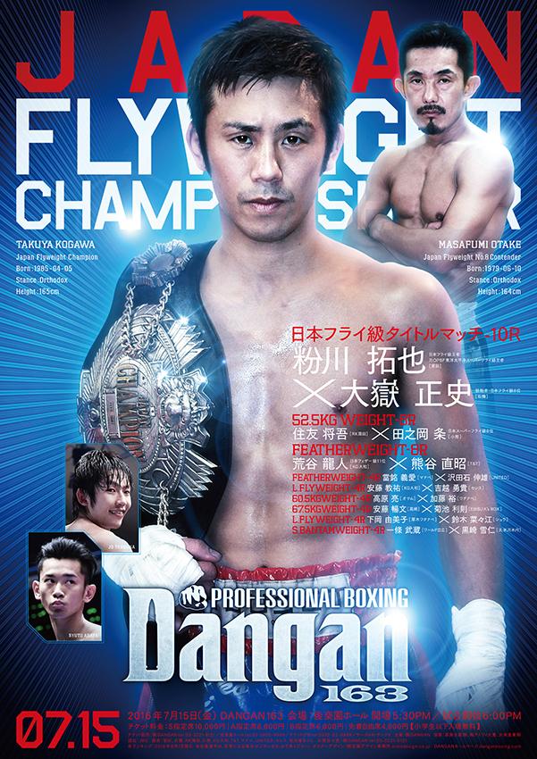 DANGAN163 日本フライ級タイトルマッチ 試合結果